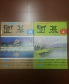 围碁(2003.4.2002.12)