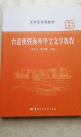 二手正版二手包邮 台港澳暨海外华文文学教程 9787562236283