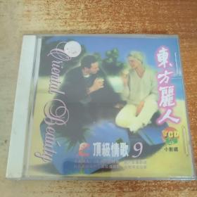 东方丽人九 顶级情歌 VCD光盘1张
