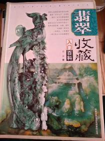 """翡翠收藏入门百科,作者郭颖编撰的玉器类图书。翡翠以其稀有而华贵的品格,赢得""""玉中之王""""的美称,兼具了东方的静谧意韵,西方的华贵雍容,被视为东方文明的代表之一,翡翠的绿深邃、含蓄、柔和,代表着一种向往,一种寄托,一种满足,一种自然之力的浪漫情怀。翡翠,因其色泽艳丽、出产稀少、具有玻璃光泽、质地滋润、韧性较强、硬度高,在玉石家族中称为""""硬玉"""",又称""""玉中之王""""。"""