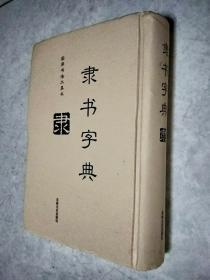 隶书字典(实用书法工具书)精装