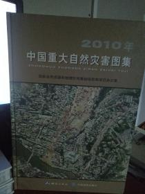 2010年中国重大自然灾害图集