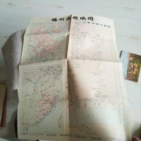 老地图:福州实用地图+福州市城区图(四开)【1984一版一印】97品