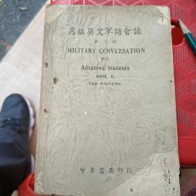 民国英语资料-----《高级英文军语会话》(第二册)!1945年出版,中华书局印!