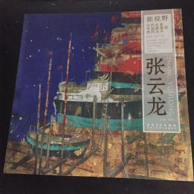 新视野 当代名家中国画鉴赏系列丛书【张云龙】