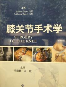 膝关节手术学