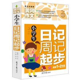小学生日记周记起步 黄冈作文