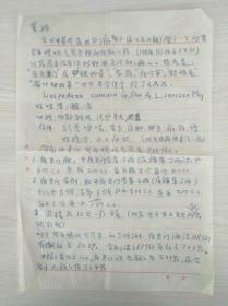 著名统计学家、国内统计学界学术带头人 吴喜之教授 1972年致父母 吴大任、陈受鸟教授 珍稀手札一通2页。(早期手札极其稀见珍贵。)