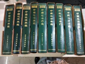 中国经济年鉴 (1984 、1985、1986、1987、1988、1989、1990、 1991、 1992)9本合售 硬精装+函套