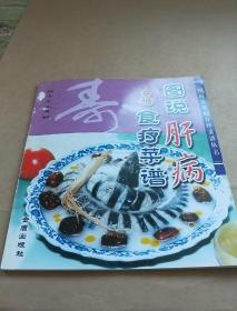 图说肝病食疗菜谱——图说常见病食疗菜谱丛书