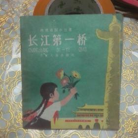 草纸印刷 长江第一桥(我爱祖国小丛书)