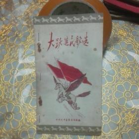 大跃进民歌选 第一辑 中共巴中县委宣传部编 9.5×17开45页