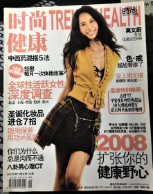 时尚健康2007年12期  封面:莫文蔚(包邮)