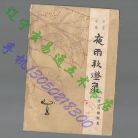 文言小说《夜雨秋灯录》【清】宣瘦梅著32开309页 1985年一版一印