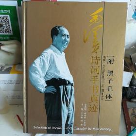 毛泽东诗词手书真迹(附,黑子毛体)内有(黑子)印章和签名,请看图