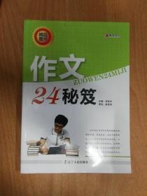 作文24秘笈