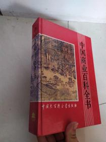 中国商业百科全书