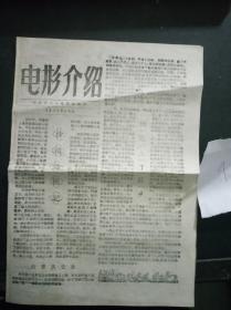 电影介绍:第十一期(1962年4月份)