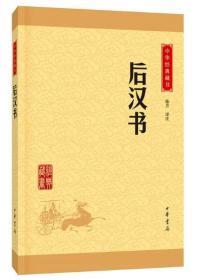 后汉书 中华经典藏书