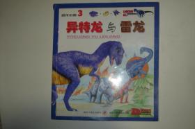恐龙公园.注音本(3)异特龙与雷龙