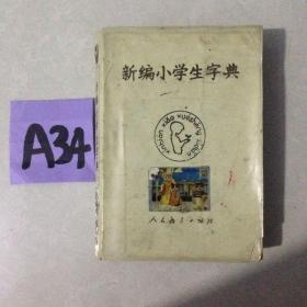 新编小学生字典~~~~~满25包邮!