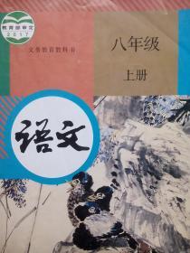 初中语文课本八年级上册,初中语文8年级上册,初中语文2016年1版,初中语文mm