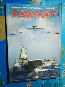 中国航母编队 专辑 (兵工科技2013增刊)