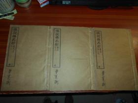 佛说佛名经 全3册,共12卷(线装书,六十年代港版, 详情请看图片)