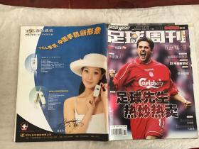 足球周刊 2001.NO.18