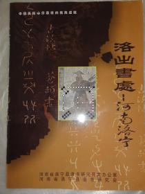 洛出书处—河南洛宁(河洛文化)