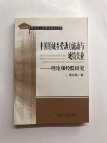 中国的城乡劳动力流动与城镇失业:理论和经验研究