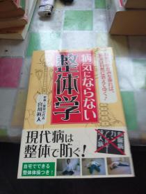 日文原版 病气?????整体学
