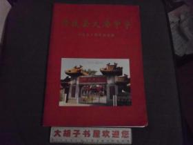 丹徒县大港中学建校五十周年纪念册(1950-2000)