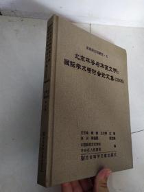 北京平谷与华厦文明:国际学术研讨会论文集(2005)