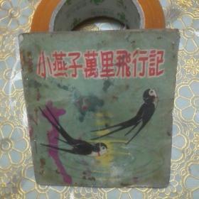 50年代连环画 小燕子万里飞行记  54年一版55年二印