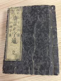 1876年和刻字典《校正铜刻 广益正字通》小本一厚册全,铜版印刷