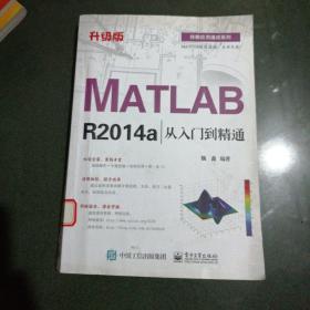 MATLAB R2014a从入门到精通