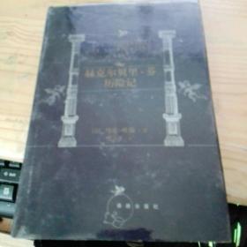 世界文学名著百部:赫克尔贝里芬历险记