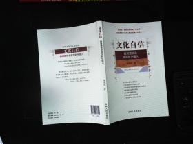 文化自信:做理想信念坚定的中国人