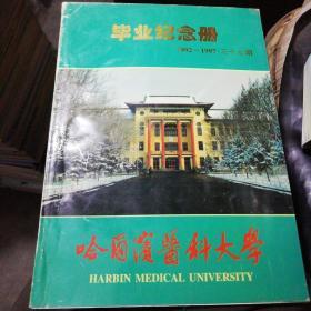 哈尔滨医科大学 毕业纪念册 1992-1997.三十七期