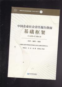 中国企业社会责任报告指南基础框架CASS-CSR4.0