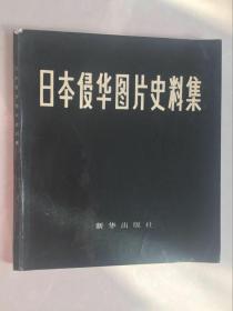 日本侵华图片史料集
