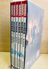 复仇者联盟  六册合售  私人藏书 购于当当 保证正版  现货 经典藏书,值得拥有