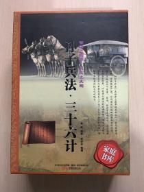 398系列《孙子兵法·三十六计》(双色硬壳精装)