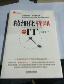 博士德经管:精细化管理+IT