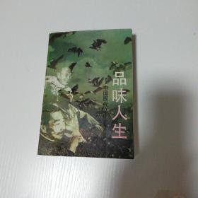 品味人生:中国现代文化名人谈  A458