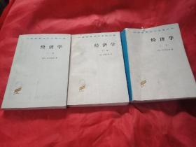汉译世界学术名著丛书:经济学(上中下)