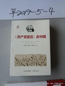 《共产党宣言》在中国