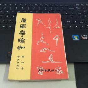 老版武术丛书《看图学瑜伽》