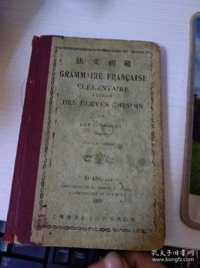 法文初范》1932年 精装